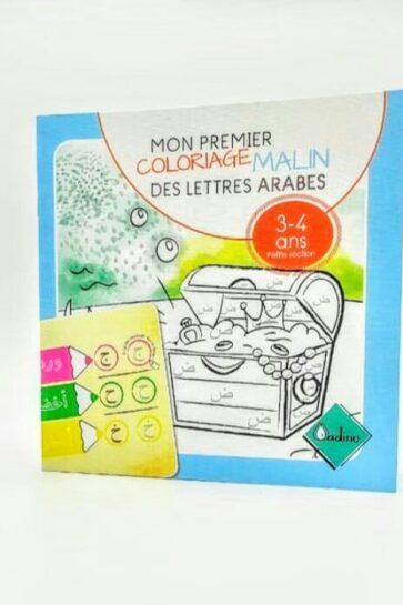 coloriage pour enfants lettre arabe